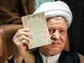 هاشمی رفسنجانی در رسانه ها + 16 آذر 1398