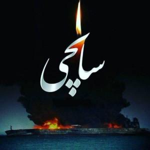 پیام تسلیت خانواده آیت الله هاشمی رفسنجانی بمناسبت حادثه نفتکش سانچی