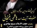 مراسم دومین سال ارتحال آیت الله هاشمی رفسنجانی در سراسر کشور