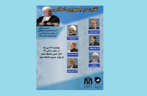 همایش تقنین در جمهوری اسلامی