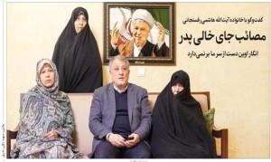 گفتگو با خانواده آیت الله هاشمی رفسنجانی در آستانه سومین سال ارتحال.