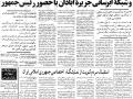 هاشمی رفسنجانی در رسانه ها + 22 اردیبهشت 1398