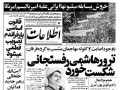 چرا امام خمینی به پاسداران دستور دادند از آیت الله هاشمی حفاظت کنند؟
