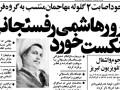 جزئیات سوءقصد به جان هاشمی رفسنجانی در خرداد 58