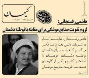 آیت الله هاشمی رفسنجانی و صنایع موشکی ایران