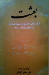 مجله بعثت(ارگان مخفی دانشجویان حوزه علمیه قم)