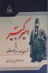 امیر کبیر (قهرمان مبارزه با استعمار)