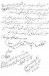 نامه آیات و حجج اسلام هاشمی رفسنجانی،  بهشتی، موسوی اردبیلی ،  خامنهای و باهنر به امام خمینی