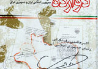 در باره نامه های صدام