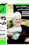 مصاحبه با روزنامه آرمان امروز