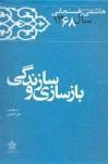 مقدمه کتاب خاطرات سال 1368