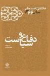 مقدمه کتاب خاطرات سال 1366