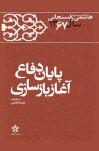 مقدمه کتاب خاطرات سال 1367