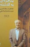 خاطرات علاء میرمحمد صادقی از نقش  آیت الله هاشمی رفسنجانی برای تصویب قانون اتاق بازرگانی