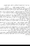 دستخط فرمانده جنگ، حضرت آیت الله هاشمی رفسنجانی، در ابلاغ سیاست جنگی عملیات کربلا 5