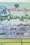 پیام آیت الله هاشمی رفسنجانی به مسئولان بسیج تهران به مناسبت سیمنار مسئولان بسیج تهران