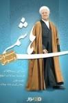 مصاحبه آیت الله هاشمی رفسنجانی با دکتر زیبا کلام