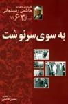 خاطرات روزانه / آیتالله هاشمی رفسنجانی /  سال ۱۳۶۳ / کتاب «به سوی سرنوشت»