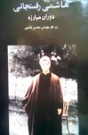 خاطرات آیت الله هاشمی رفسنجانی / کتاب «دوران مبارزه »