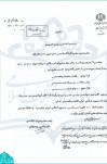 نامه امام خمینی به آیت الله هاشمی رفسنجانی