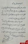 نامه (یادداشت) آیت الله هاشمی رفسنجانی در باره آرامگاه فردوسی