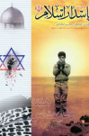 مصاحبه آیت الله هاشمی رفسنجانی با مجله «پاسدار اسلام»