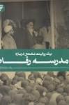 خاطرات علاء میرمحمد صادقی از نقش آیت الله هاشمی رفسنجانی در تاسیس مدرسه رفاه