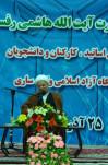 سخنرانی آیت الله هاشمی  رفسنجانی در  مراسم تجلیل از برترینهای پژوهشی دانشگاه آزاد اسلامی واحد ساری