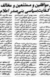 خاطرات روزانه آیت الله هاشمی رفسنجانی/  سال ۱۳۶۰ / کتاب « عبور از بحران»