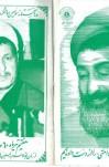 سخنرانی آیت الله هاشمی  رفسنجانی در مراسم دومین سالروز شهادت شهدای 7 تیر