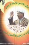 روایت تاریخ از ائتلاف و تخریب سیاسیون با منطق آیت الله هاشمی رفسنجانی
