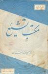 مصاحبه آیت الله  هاشمی رفسنجانی درباره نشریه مکتب تشیّع