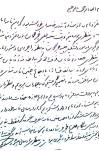 نامه آیت الله هاشمی رفسنجانی برای تایید اصالت نامه امام خمینی در عزل آیت الله منتظری