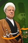 مصاحبه آیت الله هاشمی رفسنجانی  با نشریه کرگدن در باره امیر کبیر
