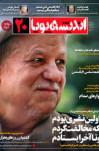 مصاحبه آیت الله هاشمی رفسنجانی با مجله اندیشه پویا