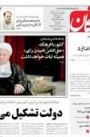 مصاحبه آیت الله هاشمی رفسنجانی با روزنامه فرهیختگان