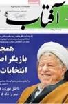 مصاحبه آیت الله هاشمی رفسنجانی با روزنامه آفتاب یزد