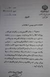 نامه آیت الله هاشمی رفسنجانی به هیئت سه نفری حل اختلافات