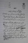 نامه آیت الله هاشمی رفسنجانی به سید ابوالحسن بنی صدر