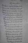 نامه امام خمینی به آیت الله هاشمی رفسنجانی پس از ترور نافرجام