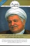 گفتوگو با هاشمی رفسنجانی و انتشار آن در ماهنامه «فرهنگ اسلامی»