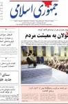آیتالله هاشمی رفسنجانی در آئینه کتاب، مقاله روزنامه جمهوری اسلامی