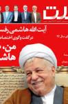 مصاحبه آیت الله هاشمی رفسنجانی با هفتهنامه مثلث