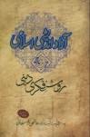 آزاد اندیشی اسلامی و روشنفکری دینی