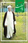 مجله یار نهضت - ویژه نامه روزنامه اطلاعات در چهلمین روز رحلت آیت الله هاشمی رفسنجانی