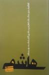 کتاب هاشمی بدون روتوش - مجموعه مصاحبه های دکتر صادق زیبا کلام و فرشته السادات اتفاق فر