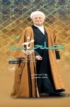 کتاب مصلحتنامه - حاشیهنگاری دیدارهای آیتالله هاشمی رفسنجانی (۱۳۹۱-۱۳۹۲) جلد اول