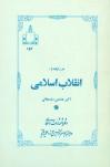 در رابطه با انقلاب اسلامی