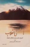 هاشمی و انقلاب - تاریخ سیاسی ایران از انقلاب تا جنگ