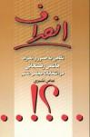 انصراف - نگاهی به حضور و انصراف هاشمی رفسنجانی در انتخابات مجلس ششم
